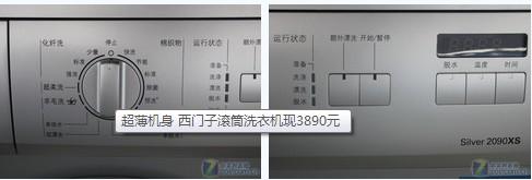 西门子silver2090xs洗衣机操作区特写