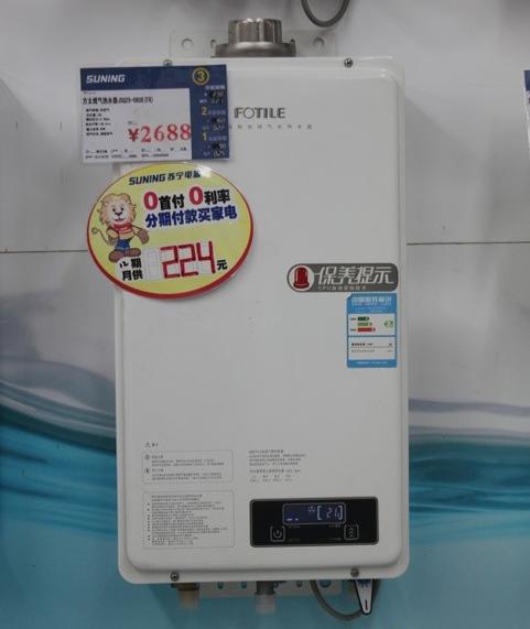 方太燃气热水器2688元