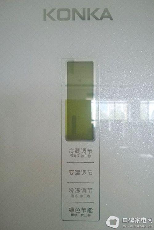 康佳bcd-246emk三门冰箱控制面板