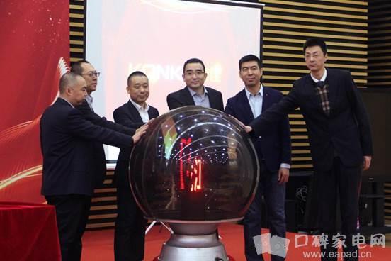 建智慧生态新运营龙江网络与康佳投资合作启动签约仪式图片