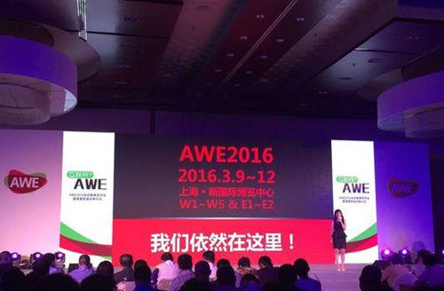 AWE2016促中国家电业以智能化打破发展瓶颈