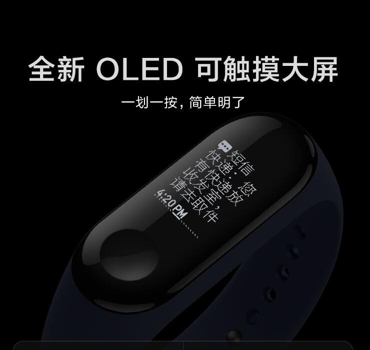 小米(MI)小米手环3