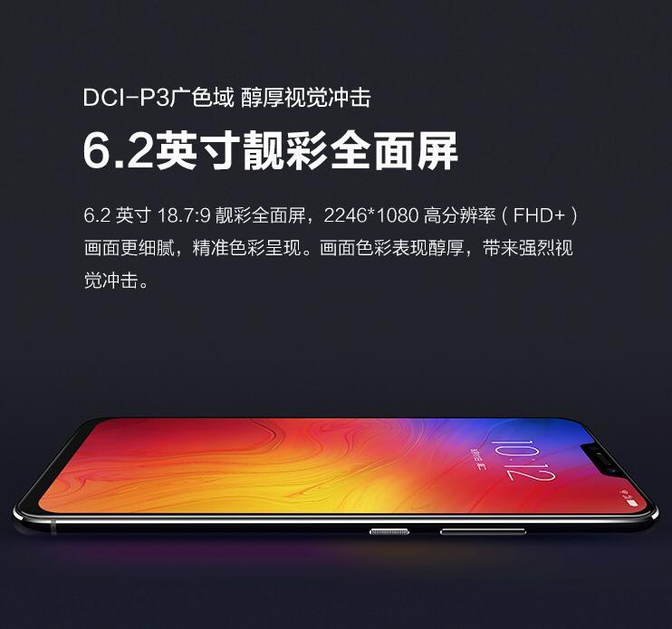 联想 Z5  6.2英寸全面屏双摄
