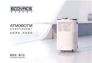 沁宝A530 智能移动空气净化机